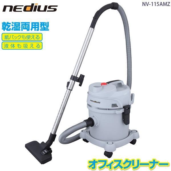 スイデン nedius 業務用 掃除機 NV-115AMZ 乾湿両用型 オフィスクリーナー エアブロー機能付き NV115AMZ Suiden 代引き不可