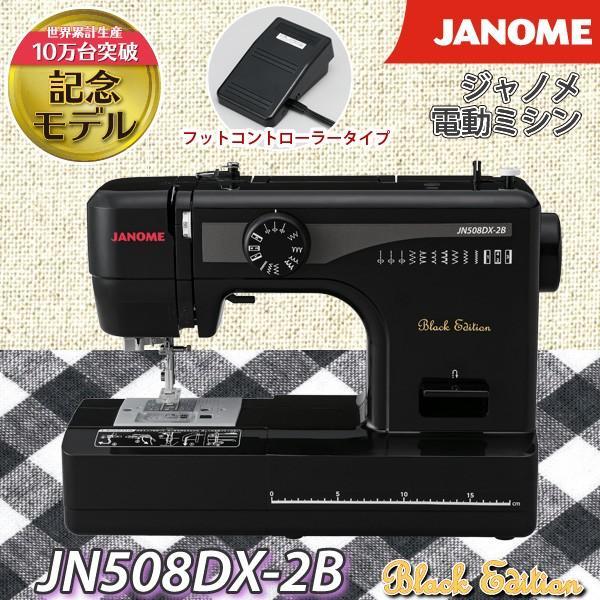 ジャノメ 電動ミシン JN508DX-2B ブラックエディション(黒) 本体 フットコントローラー付き 代金引換不可|a-do