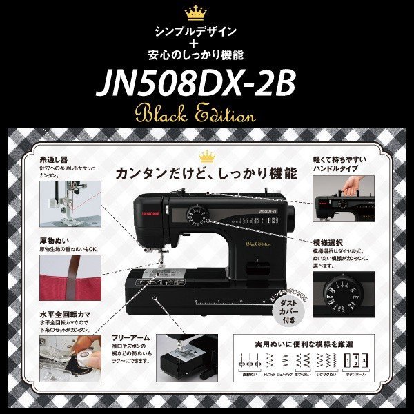 ジャノメ 電動ミシン JN508DX-2B ブラックエディション(黒) 本体 フットコントローラー付き 代金引換不可|a-do|02