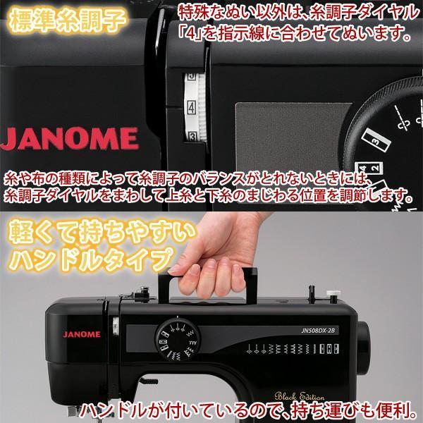 ジャノメ 電動ミシン JN508DX-2B ブラックエディション(黒) 本体 フットコントローラー付き 代金引換不可|a-do|05
