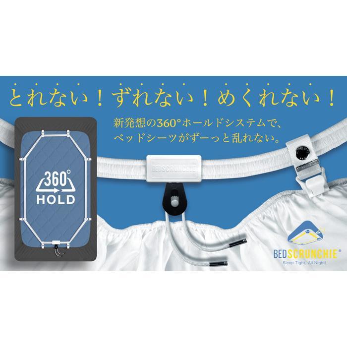 ベッドスクランチ ベットシーツホルダー ベッド カバー ずれ 防止 シーツクリップ ズレ防止 しわ防止 特許技術 滑り止め対策 a-e-shop925 02