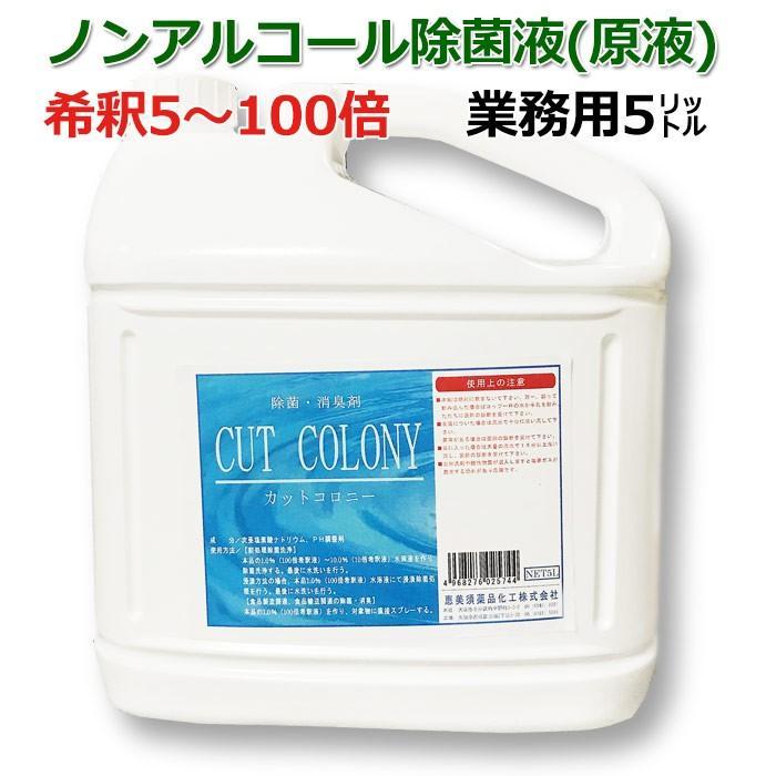 加湿器にも 業務用 5リットル 次亜塩素酸ナトリウム 除菌 消臭に 除菌液 消毒液 格安 使い勝手の良い 塩素濃度1000ppm以上 カットコロニー 次亜塩素酸水 5〜100倍希釈 原液