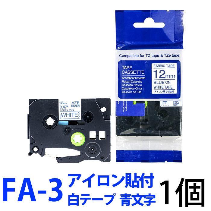 TZe-FA3 対応 ピータッチキューブ用 互換TZeテープ 12mm ファブリックテープ 売り出し 互換 布テープ 新作販売 アイロン 青文字 白テープ