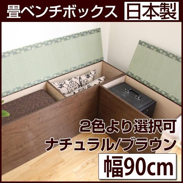 セール商品 畳ベンチ 幅90cm い草を使用の収納畳 永遠の定番 畳ベッド等に 畳ユニットハイタイプと並行使用可