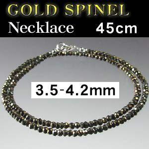 4mmゴールドスピネル ネックレス45cm ブラックスピネルのゴールド|a-e-shop925