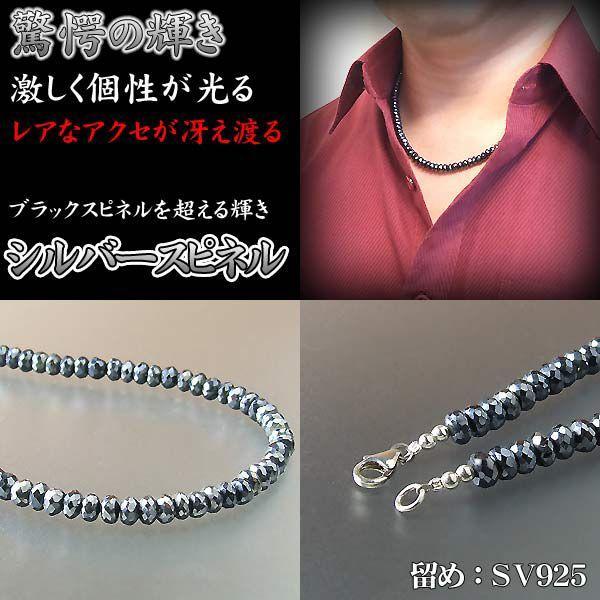 シルバースピネル ネックレス 太さ 6mm 長さ 51cm,52cm,53cm,54cm,55cm  ブラックスピネルがシルバーに輝く|a-e-shop925|03