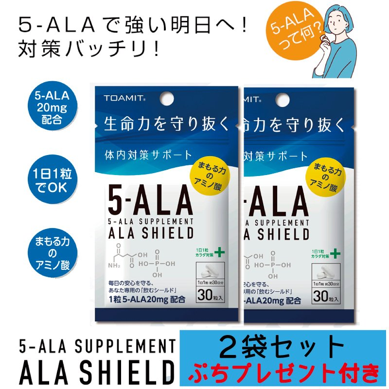 限定セール 5-ALA アラシールド 2袋セット ALA 引出物 送料無料 激安 お買い得 キ゛フト SHIELD ファイブアラ ぷちプレゼント付 日本製 5-ALA配合 サプリメント