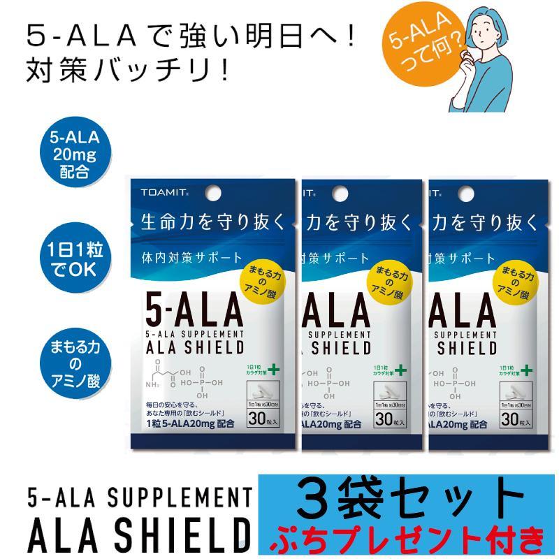 限定セール 5-ALA 公式ショップ アラシールド 3袋セット ALA SHIELD ぷちプレゼント付 高品質新品 サプリメント ファイブアラ 5-ALA配合 日本製