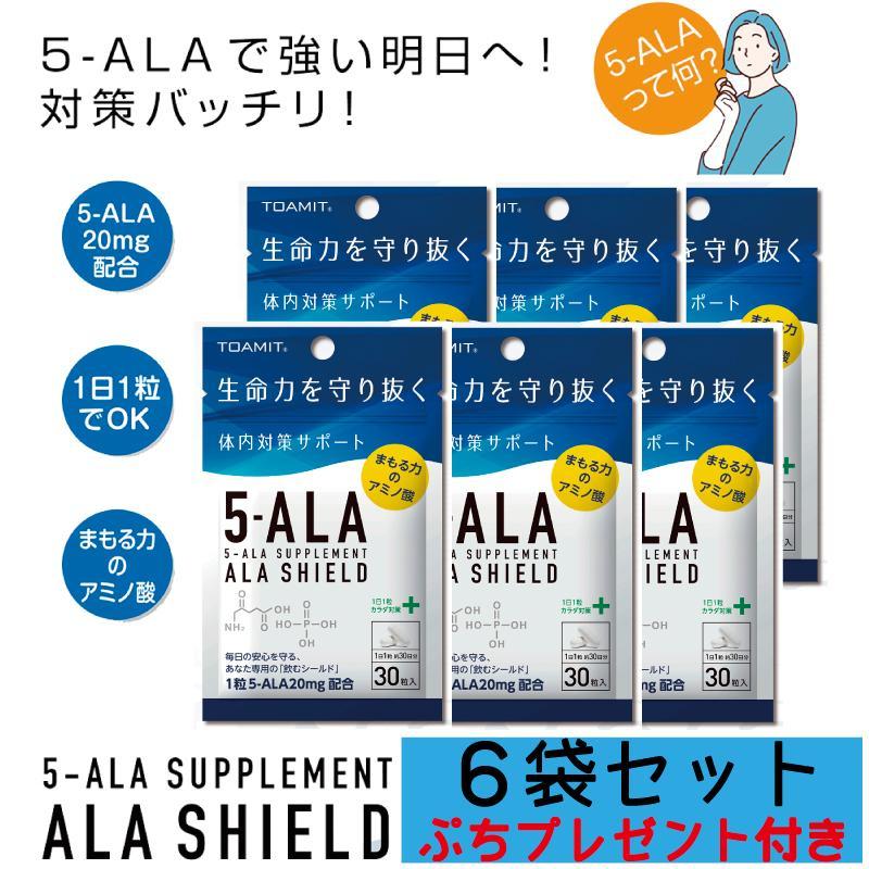 限定セール 5-ALA アラシールド 6袋セット 複数割引 ALA セール品 ファイブアラ お気に入り ぷちプレゼント付 日本製 サプリメント 5-ALA配合 SHIELD
