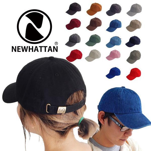2点で240円値引きクーポン ニューハッタン キャップ NEWHATTAN CAP フリーサイズ 帽子 白 オリジナル レディース 無地 最安値 メンズ ベージュ 黒