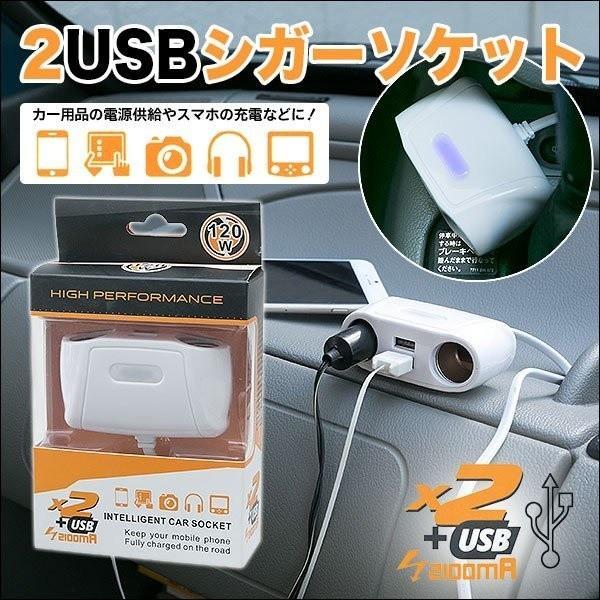 車用 2USB+2連シガー マルチソケット 2.1A出力 24V/12V対応 iPhone.スマホ急速充電 ホワイト|a-hanet|02