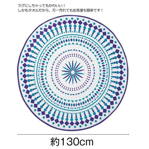 ラウンドタオル 130cm|a-hanet|02