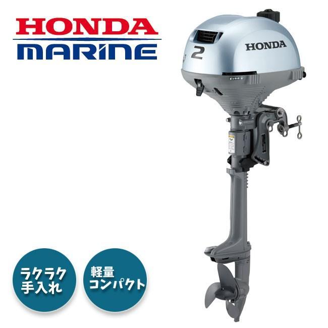 (ホンダ) 4ストローク船外機 2馬力 BF2DH-LCHJ トランサムロング仕様 空冷 ホンダ船外機 ボート用品