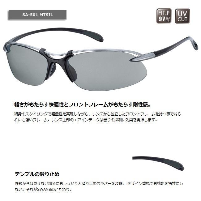 【SWANS/スワンズ】Airless-Wave SA-501(MTSIL) 929243 偏光レンズ サングラス スポーツサングラス 偏光サングラス 超軽量グラス エアレスシリーズ