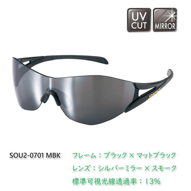 (スワンズ) SOU-II-M SOU2-M 双シリーズ サングラス ミラーレンズ スポーツサングラス