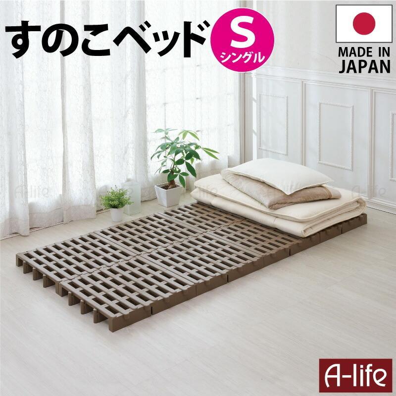 すのこベッド シングル 8個セット 待望 プラスチック すのこ ベッド ふとん下すのこ 折りたたみ シングルサイズ プラすのこ すのこマット 定番スタイル 日本製