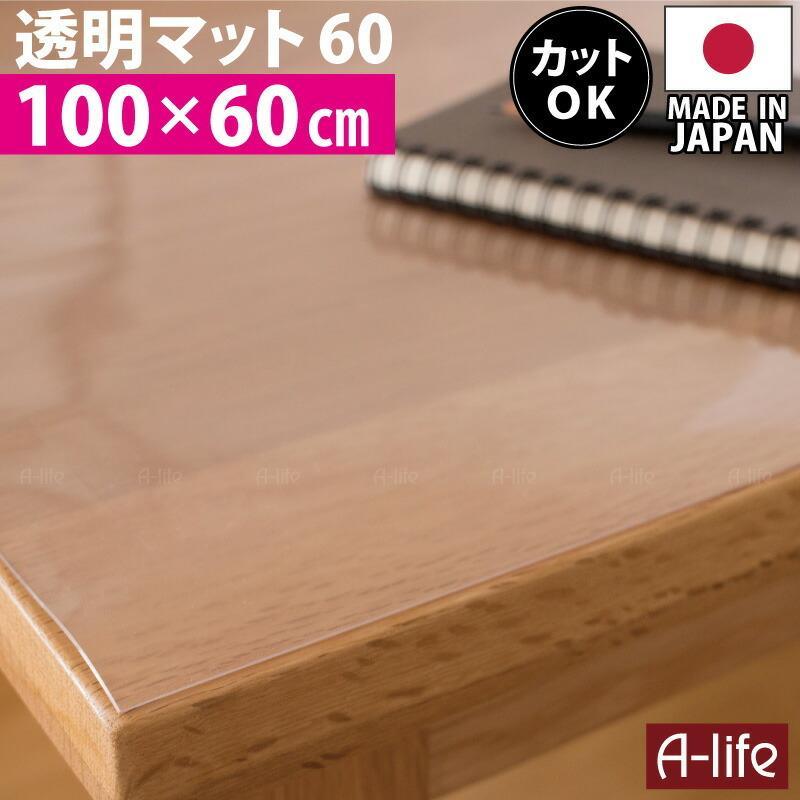 デスクマット 透明 100cm 奥行60cm 日本製 保護マット おしゃれ 半 透明マット クリアマット マット デスク 机マット カット ランキングTOP10 日本メーカー新品