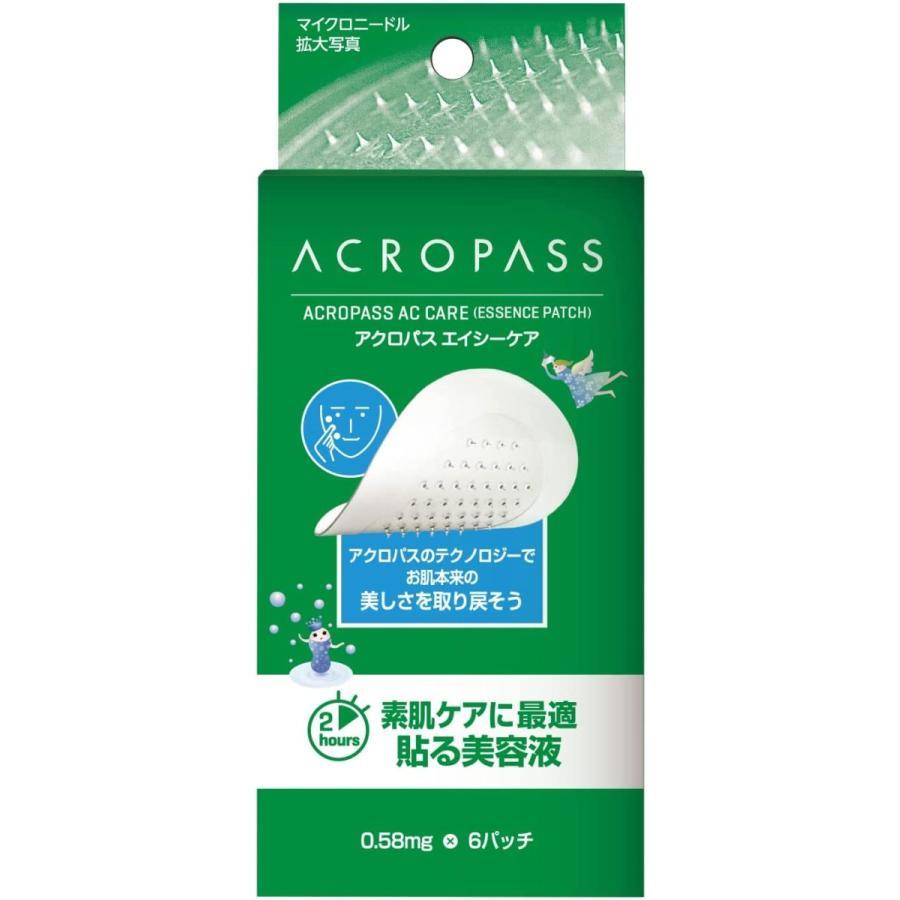 Acropass アクロパス 『4年保証』 エイシーケア お試しサイズ フェイスマスク 無香料 6パッチ入り アメリカ特許取得済 ヒアルロン酸 ニキビ 2020 新作 美容液 ニードルパッチ 吹き出物