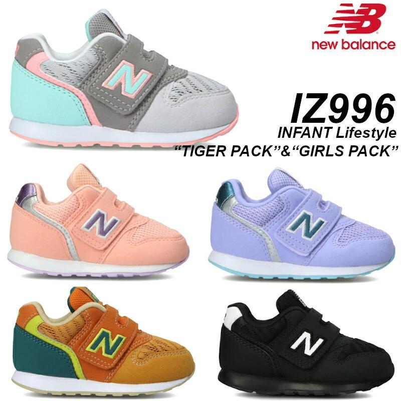ニューバランス New Balance(NB)IZ996 5カラー マジックテープ ベビー靴 ファーストシューズ タイガーパック ガールズパック パステル グレー ブラック|a-mart-store
