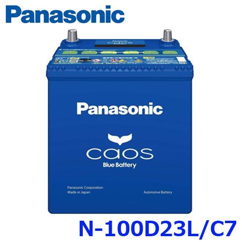 ご希望の方に廃バッテリー処分無料 パナソニック N-100D23L C7 カーバッテリー 100d23l 充電制御車 用{100D23L-C7 カオス 宅配便送料無料 500 卸直営 標準車 }