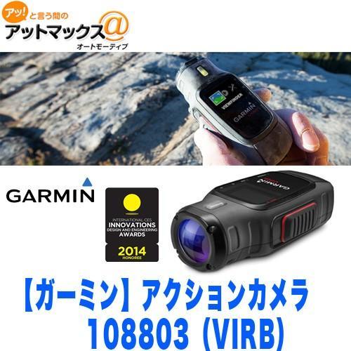GARMIN ガーミン 送料無料カード決済可能 1080pHDアクションカメラVIRB 手ぶれ補正 防水 998 動画静止画OK{108803 } 高い素材 高解像度