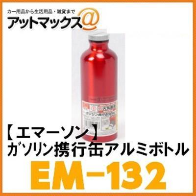人気上昇中 EMERSON エマーソン ニューレイトン ガソリン携行缶アルミボトル500cc } 9980 {EM-132 安い 激安 プチプラ 高品質 EM-132