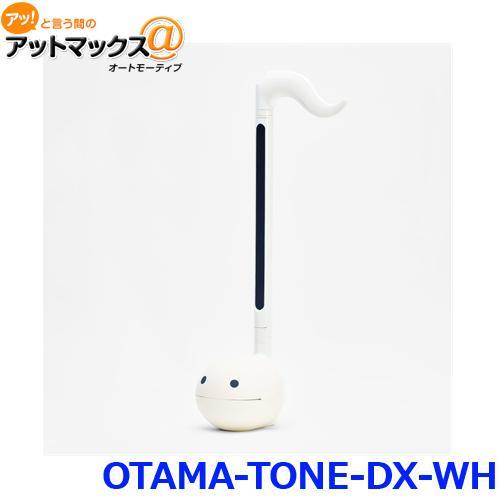 明和電機 ●手数料無料!! オタマトーン デラックス OtamaTone Deluxe } 9980 新作入荷 ホワイト{OTAMA-TONE-DX-WH DX