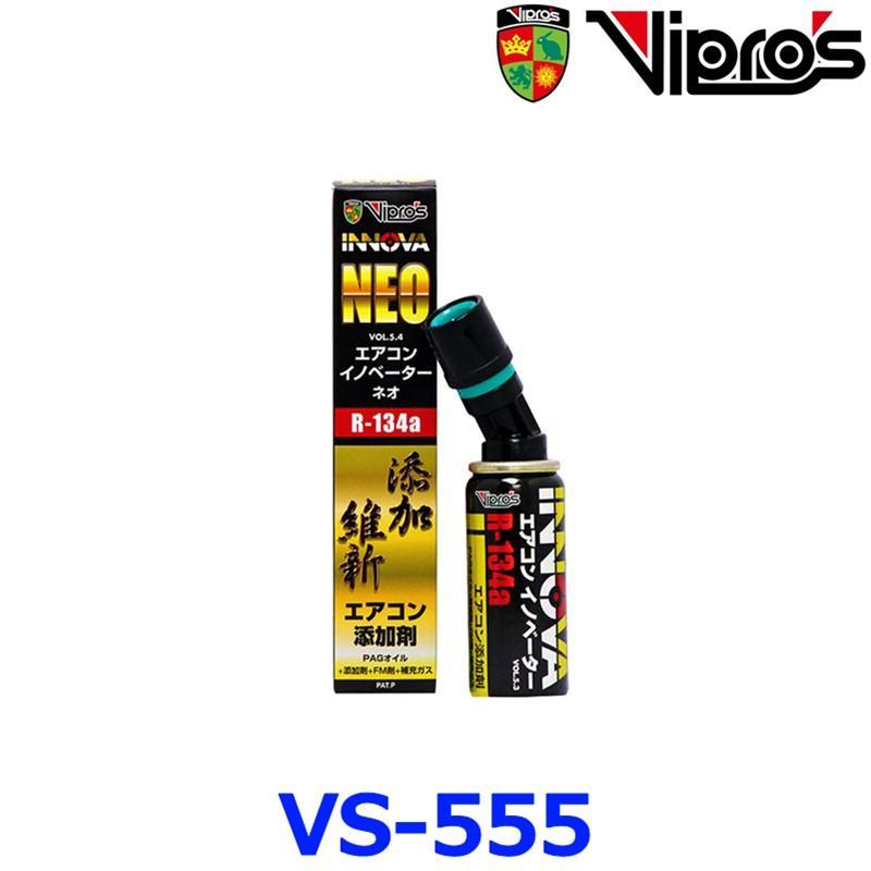 カーエアコン用オイル添加剤 エアコンイノベーターNeo VS-555 東洋化学 ご注文で当日配送 9145 } {VS-555 秀逸