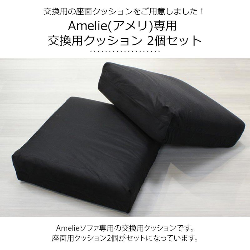 替え座面クッション2個セット ソファーAmelie(アメリ)専用|a-plusliving|03