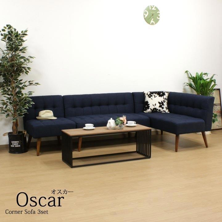 ファブリックコーナーソファ3点セット / Oscar(オスカー)コーナーソファ Oscar(オスカー)コーナーソファ ファブリック sofa