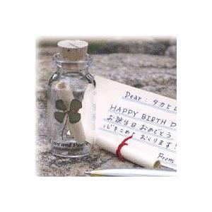 【オプション】 メッセージボトル 四つ葉の押し花のミニボトル  【別途購入されて花ギフトに付随した商品です。オプション商品】|a4s