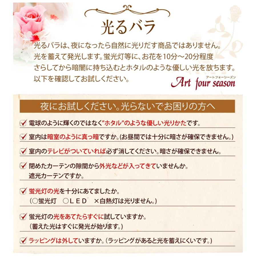 プリザーブドフラワー 誕生日 プレゼント 「ハート」 光るバラ 花 ギフト プリザードフラワー ホタル 結婚記念日 還暦祝い 女性 ギフト 退職|a4s|12