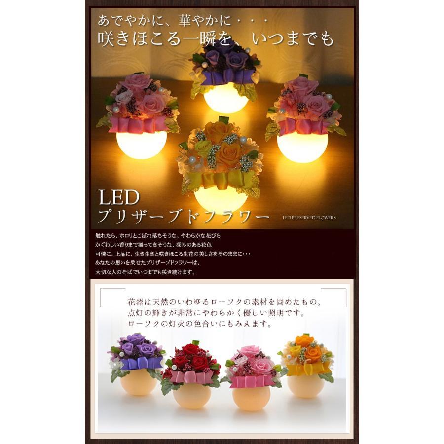 プリザーブドフラワー 誕生日 プレゼント 【LEDプリザ】 花 ギフト 女性 還暦祝い 結婚記念日 退職祝い ギフト|a4s|10