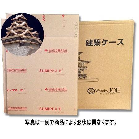 ウッディジョー/木製建築ケース(N)+アクリル板 1/150熊本城用