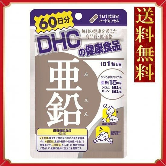 DHC 亜鉛 60日分 60粒 サプリ サプリメント A&A SHOP - 通販 - PayPay ...