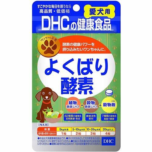 DHC 本日の目玉 ストアー よくばり酵素 60粒 愛犬用