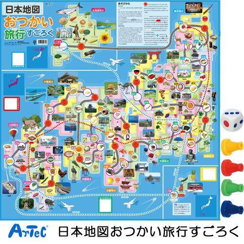 アーテック 日本地図おつかい旅行すごろく オンラインショップ 期間限定の激安セール