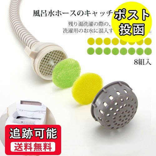 気質アップ 風呂水ホースのキャッチフィルター 8組入 保証
