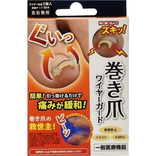 サイプラス 巻き爪ワイヤーガード NEW ARRIVAL 商品 1個入