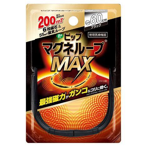 送料無料でお届けします ピップ 日本正規代理店品 マグネループMAX 60cm ブラック