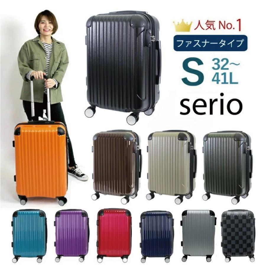 スーツケース 機内持ち込み Sサイズ 小型 軽量 拡張 ジッパータイプ ファスナータイプ 双輪 1年保証 siffler シフレ serio B5851T-S aaminano