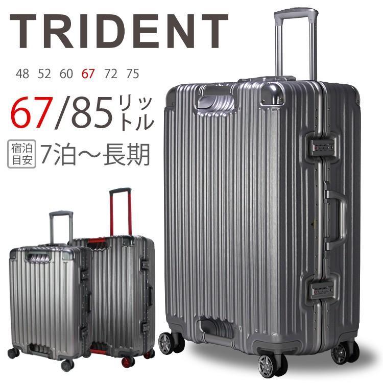 スーツケース ≪TRI1102≫ 67cm GripMaster グリップマスター TRIDENT トライデント