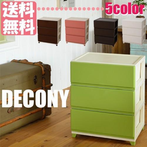 収納 チェスト ワイド 3段 引出物 デコニー デコニーチェスト ボックス 引出し 衣類収納 おしゃれ 衣装ケース 至高 新生活 プラスチック