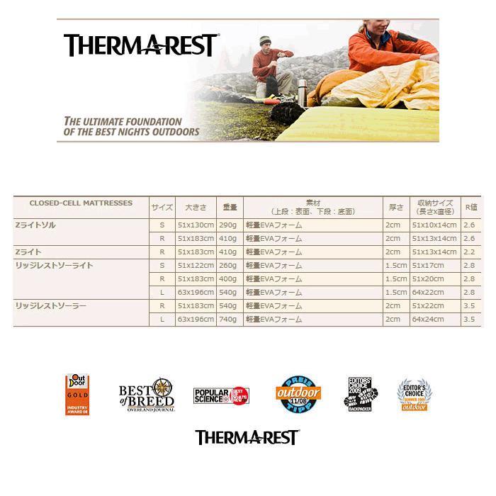 Thermarest(サーマレスト)Zライト ソル S:スモール(シルバー/レモン)/ Z Lite Sol / 30669【マットレス】|aarck-yast|04