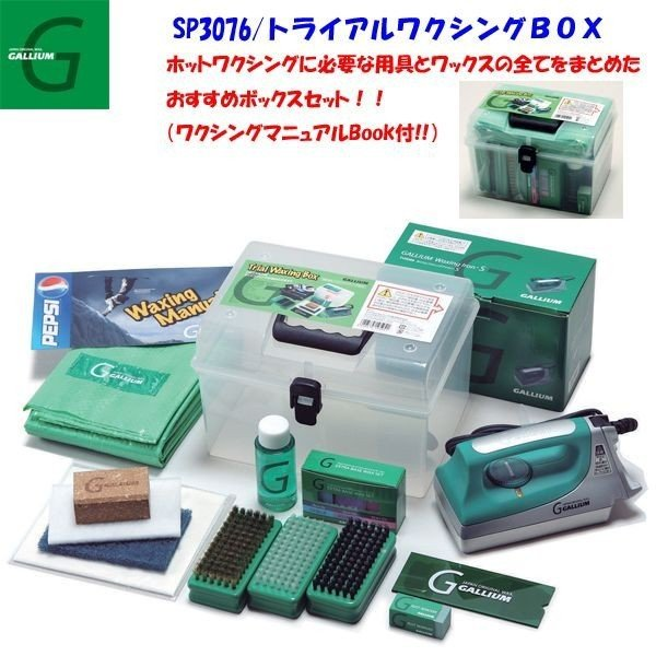 GALLIUM(ガリウム)トライアルワクシングボックス / Trial Waxing Box / JB0001【ホットワクシング】