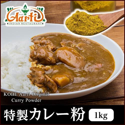 神戸 新着セール アールティー オリジナル カレー粉 付与 カレーパウダー 業務用 1kg