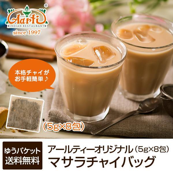 マサラチャイバッグ 爆買い送料無料 オリジナル ブレンド 5g×8包 CTC ゆうパケット便 全品最安値に挑戦 紅茶