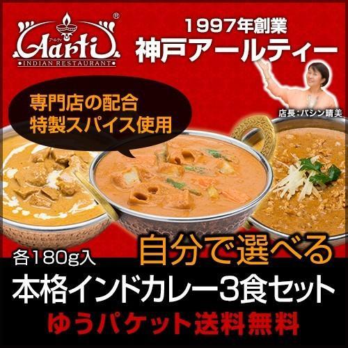 カレー 選べる 3食セット レトルトカレー インドカレー 神戸アールティー セール グルメ 送料無料|aarti-japan