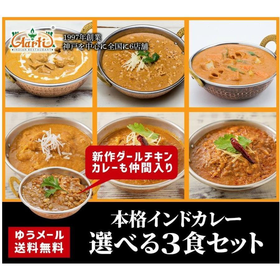 カレー 選べる 3食セット レトルトカレー インドカレー 神戸アールティー セール グルメ 送料無料|aarti-japan|02