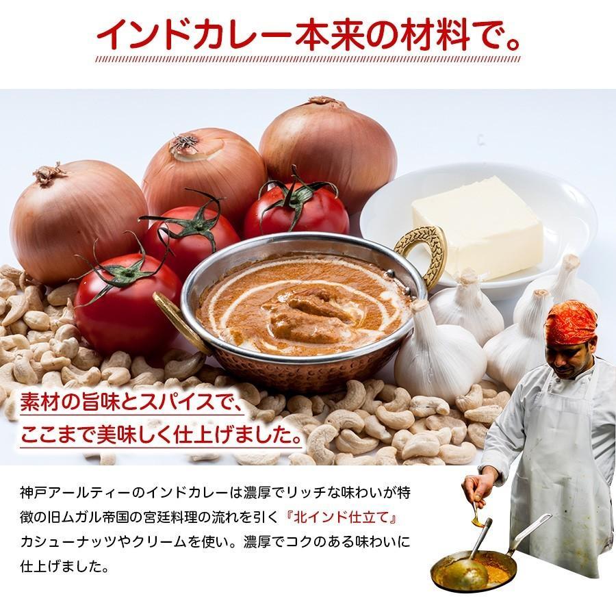 カレー 選べる 3食セット レトルトカレー インドカレー 神戸アールティー セール グルメ 送料無料|aarti-japan|13